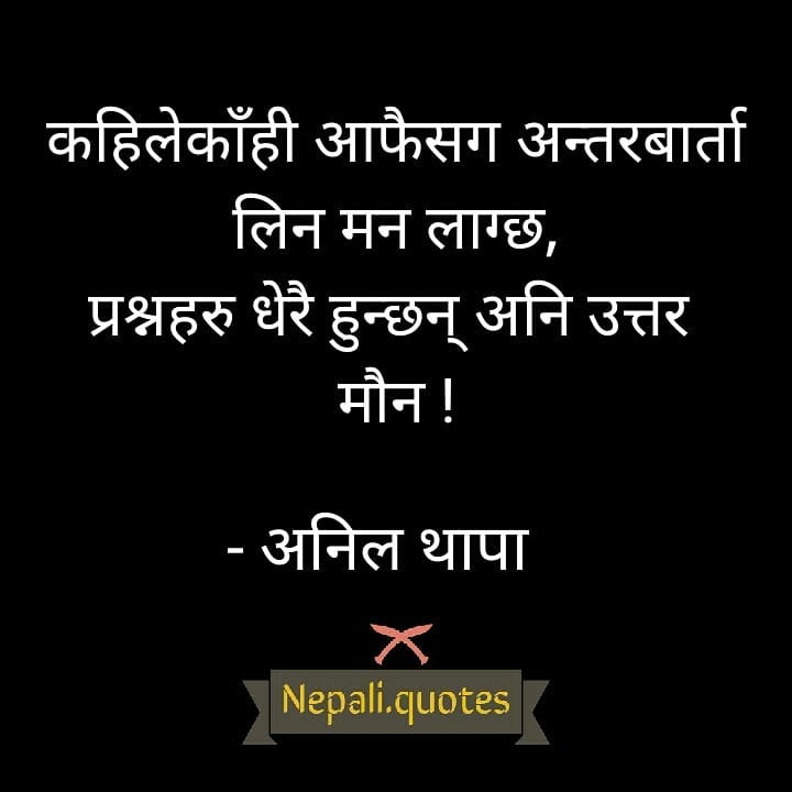 Nepali Quotes About own life