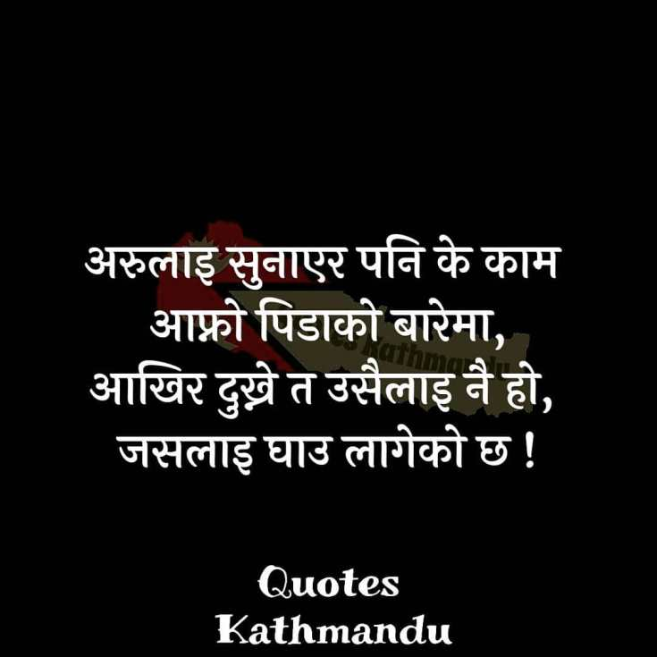Nepali Quotes About reality of life