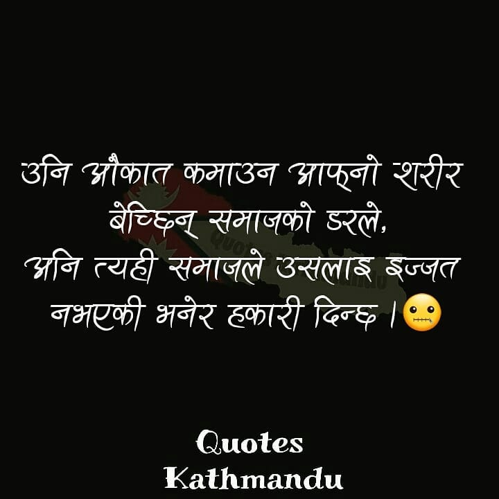 Nepali Quotes About prostitution life
