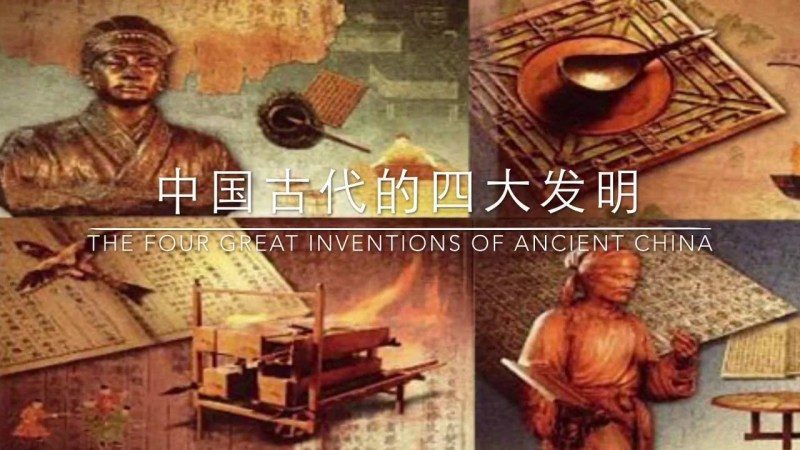 China inventions