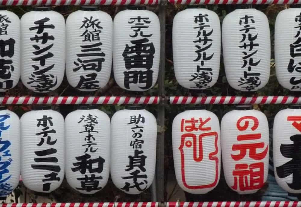 Prayer lanterns, Senso-ji Temple, Tokyo