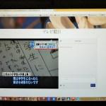テレビチューナーがないパソコンで地デジ放送を無料で見る方法