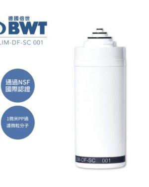 5μPP活性碳長效複合式濾芯(Slim-DF-SC 001)
