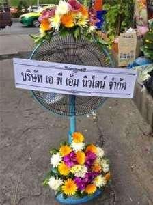 พวงหรีดพัดลม จัดดอกไม้สีสดใส โดย บริษัท เอ พี เอ็ม นิวไลน์ จำกัด จัดส่งที่ วัดมหาพฤฒาราม หรีด ณ วัด ขอร่วมแสดงความเสียใจแก่ครอบครัวผู้เสียชีวิตด้วยนะคะ