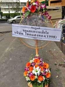 พวงหรีดพัดลม แต่งดอกไม้สีส้ม-ม่วง โดย บริษัท โชคแสงทอง (1998) จัดส่งที่ วัดราษฎร์ศรัทธาธรรม  หรีด ณ วัด ขอแสดงความเสียใจแก่ครอบครัวผู้เสียชีวิตมา ณ ที่นี้ด้วยค่ะ