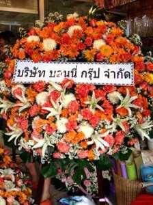 พวงหรีดดอกไม้สด สีส้มสดใส ของ บริษัท บอนนี่ กรุ๊ป จำกัด จัดส่งที่ วัดเทพศิรินทราวาส หรีด ณ วัด ขอแสดงความอาลัยต่อการจากไปของบุคคลอันเป็นที่รักค่ะ