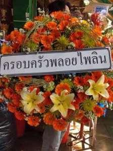 พวงหรีดดอกไม้สด สีส้มสดใส จาก ครอบครัวพลอยไพลิน จัดส่งที่ วัดมกุฎกษัตริยาราม หรีด ณ วัด ขอร่วมแสดงความเสียใจต่อการสูญเสียบุคคลอันเป็นที่รัก