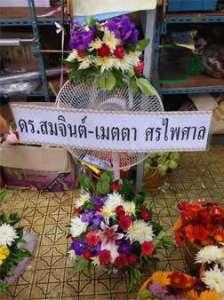 พวงหรีดพัดลม แต่งดอกไม้สดใส ส่งความอาลัยโดย ดร.สมจินต์-เมตตา ศรไพศาล จัดส่งที่ วัดหัวลำโพง หรีด ณ วัด ขอร่วมแสดงความเสียใจและร่วมไว้อาลัยด้วยค่ะ