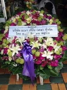 พวงหรีดดอกไม้สดโทนเขียวม่วง ของ บริษัท มะมา เฮิร์บ (๙๙) จำกัด จัดส่งที่ วัดบึงทองหลาง หรีด ณ วัด ขอร่วมแสดงความเสียใจต่อการจากไปของคนที่คุณรักค่ะ