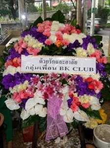 พวงหรีดดอกไม้สด หลากสีสัน จาก ด้วยรักและอาลัย กลุ่มเพื่อน BK CLUB จัดส่งที่ วัดมหาพฤฒาราม หรีด ณ วัด ขอร่วมแสดงความเสียใจอย่างยิ่งต่อการจากไปของบุคคลสำคัญค่ะ