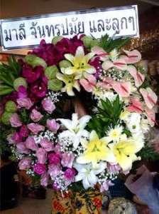 พวงหรีดดอกไม้สด จัดตามประเภทของดอกไม้ ของ มาลี จันทรปมัย และลูกๆ จัดส่งที่ วัดเทพศิรินทราวาส หรีด ณ วัด มีความรู้สึกเสียใจและอาลัยอย่างยิ่งต่อการจากไปของผู้เสียชีวิตค่ะ