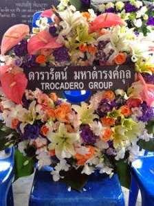พวงหรีดดอกไม้สดแนววินเทจ ของ ดารารัตน์ มหาดำรงค์กุล TROCADERO GROUP จัดส่งที่ วัดเทพศิรินทราวาส หรีด ณ วัด ขอร่วมไว้อาลัยต่อครอบครัวของผู้เสียชีวิตด้วยค่ะ