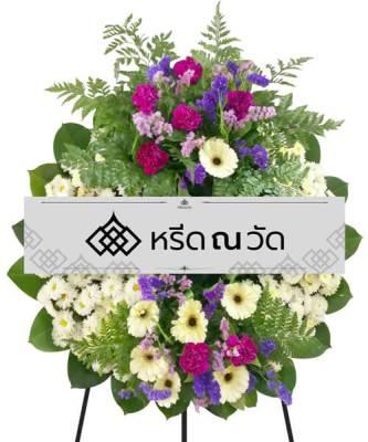 พวงหรีดดอกไม้สด จัดเป็นทรงกลม ตรงกลางจัดแบบนูนเพิ่มความมีมิติ น่ามอง