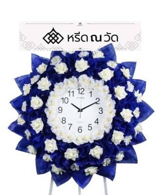พวงหรีดทำจากนาฬิกา แต่งด้วยดอกไม้สีขาวน้ำเงิน