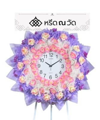 พวงหรีดนาฬิกาสีขาวล้อมด้วยสีชมพูม่วง