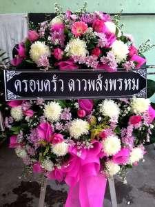 พวงหรีดดอกไม้สด ครอบครัว ดาวพลังพรหมณ ณ วัดชัยมงคล