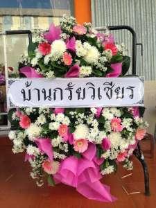พวงหรีดดอกไม้สด A249 จัดส่งในนาม บ้านกรัยวิเชียร ณ วัดพระกุมารเยซู บางนา กม.8