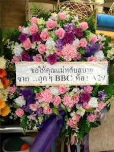 พวงหรีดดอกไม้ประดิษฐ์ สีชมพู-ม่วง สั่งโดย ลูกๆ BBC ห้อง A29 จัดส่งที่วัดธาตุทอง หรีด ณ วัด ขอแสดงความเสียใจและอาลัยต่อครอบครัวของผู้เสียชีวิตค่ะ
