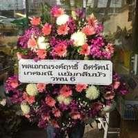 พวงหรีดดอกไม้สด A019 จัดส่งในนาม พลเอกณรงค์ฤทธิ์ อิศรัตน์ ณ วัดเทพศิรินทร์