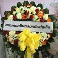 พวงหรีดดอกไม้สด ส่งในนาม สมาคมอสังหาริมทรัพย์ภูเก็ต ณ วัดผาสุก