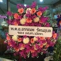พวงหรีดดอกไม้สด ส่งในนาม พ.ต.อ.อรรณพ รัตนอุบล ณ วัดตรีทศเทพ