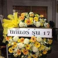 พวงหรีดดอกไม้สด ส่งในนาม นกแอร์ รุ่น 17 ณ วัดพระศรีมหาธาตุ