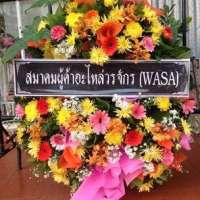 พวงหรีดดอกไม้สด ในนาม สมาคมผู้ค้าอะไหล่วรจักร (WASA) ณ วัดบางพลีใหญ่ใน