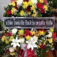 พวงหรีดดอกไม้สด ในนาม บริษัท โชคนำชัย อีสเทิร์น เพรสซิ่ง จำกัด ณ วัดบางพลีใหญ่