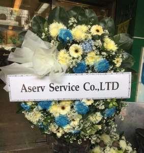 สั่งพวงหรีดดอกไม้สด ส่งในนาม Aserv Service Co.,LTD ณ วัดระฆัง