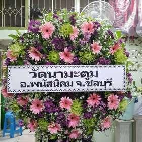 พวงหรีดดอกไม้สด วัดนามะตูม อ.พนัสนิคม จ.ชลบุรี ณ วัดตรีทศเทพ
