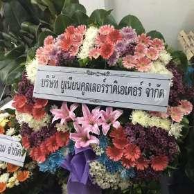 พวงหรีดดอกไม้สด บริษัท ยูเนียนคูลเลอร์ราดิเอเตอร์ จำกัด ณ วัดยาง