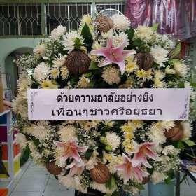พวงหรีดดอกไม้สด เพื่อนๆชาวศรีอยุธยา ณ วัดโสมนัสวิหาร