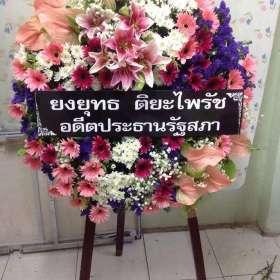 พวงหรีดดอกไม้สด ยงยุทธ ติยะไพรัช ณ วัดเทพศิรินทราวาส
