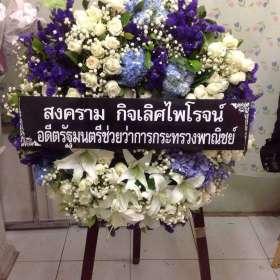 พวงหรีดดอกไม้สด สงคราม กิจเลิศไพโรจน์ ณ วัดเทพศิรินทราวาส