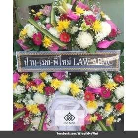 พวงหรีดดอกไม้สด ป่าน-เมย์-พี่ใหม่ LAW ABAC ณ วัดพิชัยสงคราม