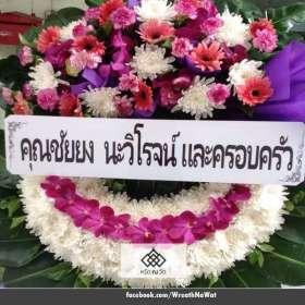 พวงหรีดดอกไม้สด คุณชัยยง นะวิโรจน์ และครอบครัว ณ วัดบุณยประดิษฐ์