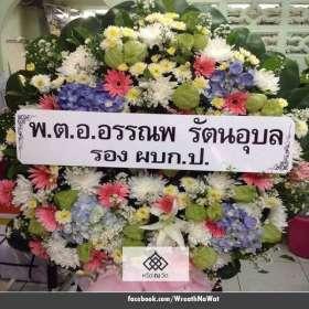 พวงหรีดดอกไม้สด พ.ต.อ.อรรณพ รัตนอุบล ณ วัดเครือวัลย์