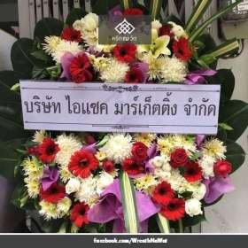 พวงหรีดดอกไม้สด บริษัท ไอแซค มาร์เก็ตติ้ง จำกัด ณ วัดบางหญ้าแพรก