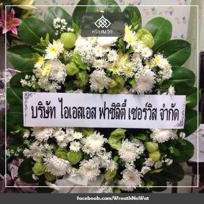พวงหรีดดอกไม้สด บริษัท ไอเอสเอส ฟาซิลิตี้ เซอร์วิส จำกัด ณ วัดตรีทศเทพ เขตพระนคร