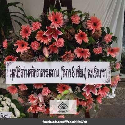 พวงหรีดดอกไม้สด มูลนิธิสว่างศรัทธาธรรมสถาน (วิหาร 8 เซียน) ฉะเชิงเทรา ณ วัดเทพศิรินทราวาส เขตป้อมปราบศัตรูพ่าย
