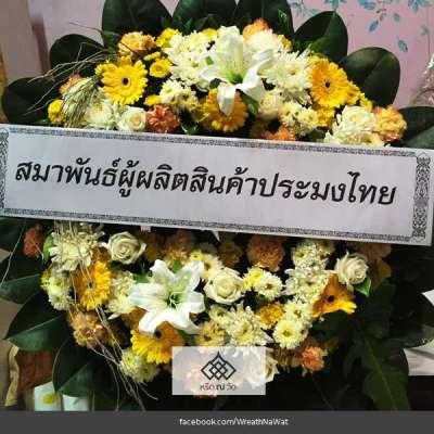 พวงหรีดดอกไม้สด สมาพันธ์ผู้ผลิตสินค้าประมงไทย ณ วัดผาสุกมณีจักร จังหวัดนนทบุรี