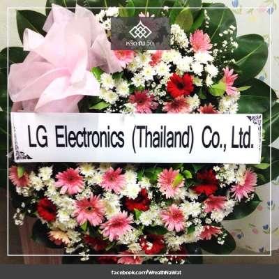 พวงหรีดดอกไม้สด LG Electronics (Thailand) Co., Ltd. ณ วัดเศวตฉัตร เขตคลองสาน