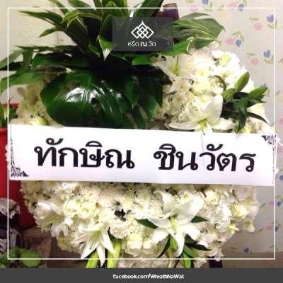 พวงหรีดดอกไม้สด ทักษิณ ชินวัตร ณ วัดมกุฎกษัตริยาราม เขตพระนคร