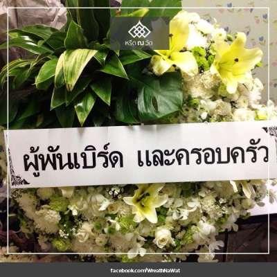 พวงหรีดดอกไม้สด ผู้พันเบิร์ด และครอบครัว ณ วัดเทพศิรินทราวาส เขตป้อมปราบศัตรูพ่าย