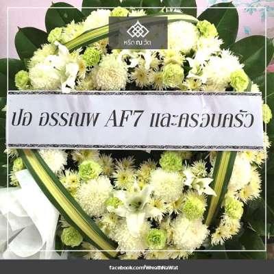 พวงหรีดดอกไม้สด ปอ อรรณพ AF7 และครอบครัว ณ วัดทินกรนิมิต จังหวัดนนทบุรี