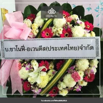 พวงหรีดดอกไม้สด บ.ซาโนฟี่-อเวนตีส(ประเทศไทย)จำกัด ณ วัดชลประทานรังสฤษดิ์ จังหวัดนนทบุรี