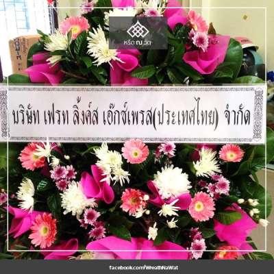 พวงหรีดดอกไม้สด บริษัท เฟรท ลิ้งค์ส เอ๊กซ์เพรส(ประเทศไทย) จำกัด ณ วัดครุใน จังหวัดสมุทรปราการ