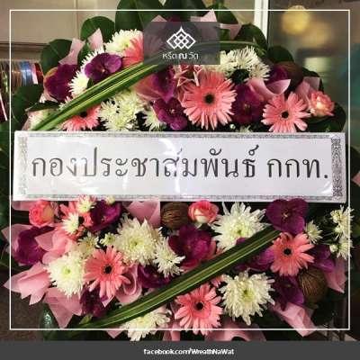 พวงหรีดดอกไม้สด กองประชาสัมพันธ์ กกท. ณ วัดสุทธิสะอาด เขตคลองสามวา