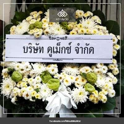 พวงหรีดดอกไม้สด บริษัท ดูเม็กซ์ จำกัด ณ วัดหัวลำโพง เขตบางรัก