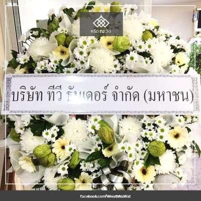 พวงหรีดดอกไม้สด บริษัท ทีวี ธันเดอร์ จำกัด (มหาชน) ณ วัดบำเพ็ญเหนือ เขตมีนบุรี
